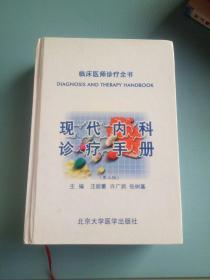 现代内科诊疗手册