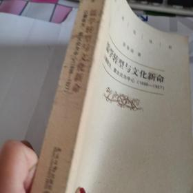 儒学转型与文化新命:以康有为、章太炎为中心