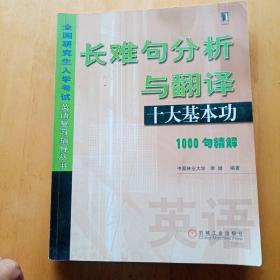 长难句分析与翻译:十大基本功:1000句精解