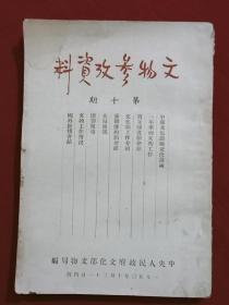 文物参考资料  期刊  1950年10月31曰   第一卷~第十期
