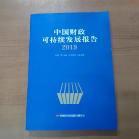 中国财政可持续发展报告(2019)