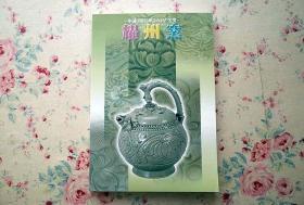 现货 耀州窯 日本原版