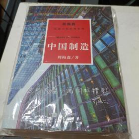 周梅森反腐系列:中国制造