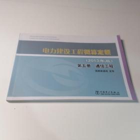 电力建设工程概算定额(2013年版)第五册 通信工程