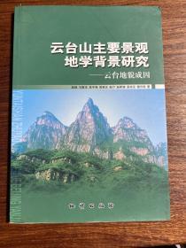 云台山主要景观地学背景研究