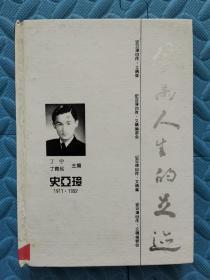 风雨人生的足迹——史亚璋自传・文稿集(有签赠)
