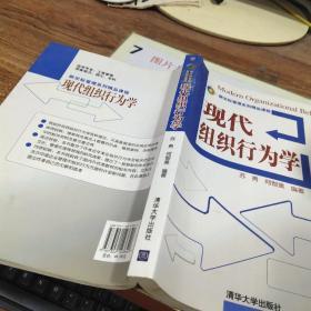 新坐标管理系列精品课程:现代组织行为学