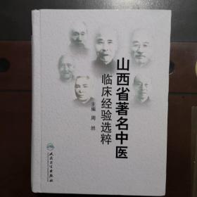 山西省著名中医临床经验选粹,精装扫码上书,正版现货,一版一印