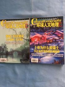 环球人文地理。 (2018-3/12)两册