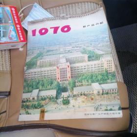 1976 新产品介绍 挂历 西安仪表厂
