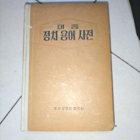 朝鲜文词典 1957年一版一印