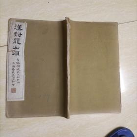 汉封龙山颂--古鉴阁藏出土初拓本【8开线装 】