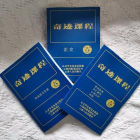 奇迹课程全三册