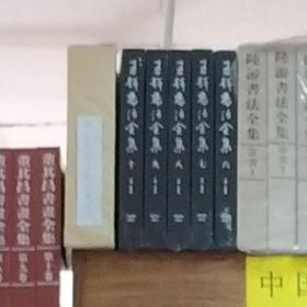 王铎书法全集(6-10卷)