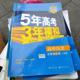 曲一线科学备考·5年高考3年模拟:高中历史(必修·第3册)(RM)(新课标)(2020版)