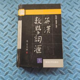 英汉数学词汇