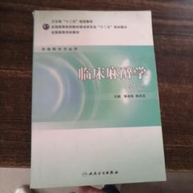 全国高等学校教材:临床麻醉学(供麻醉学专业用)(第3版)
