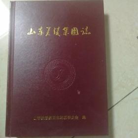 山东美陵集团志
