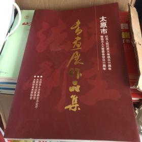 太原市纪念人民代表大会成立50周年暨地方人大常委会设立25周年书画展作品集(八开)