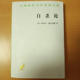 自杀论:社会学研究(书内有划线笔记)