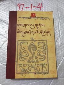 诗镜明鉴 藏语