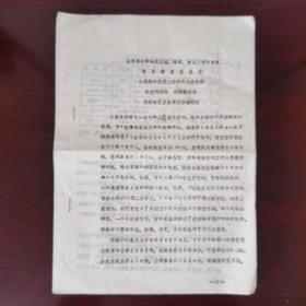 1982年《山西省吕梁地区交城、汾阳、孝义、交口四县银屑病普查报导》