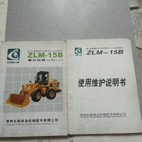 轮式装载机ZLM-15B 零件目录+使用维护说明书(两本同售)