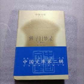 懒寻旧梦录(增补本):中国文库第二辑