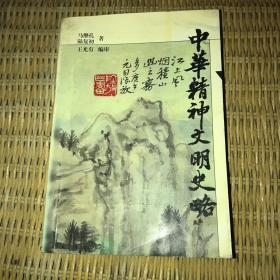 中华精神文明史略