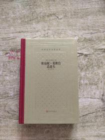 欧也妮·葛朗台高老头(精装网格本人文社外国文学名著丛书)