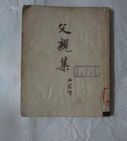 (契科夫小说选集13)~父亲集(平明出版社1952年初版5000册)
