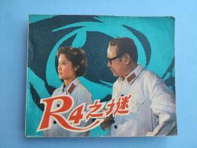 R4之谜(中国电影)