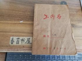 老工作本【本子中粘贴有70年代药品说明书34张,请参考图片】