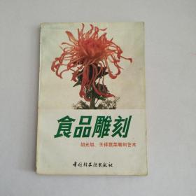 食品雕刻——胡光旭、王祥蔬菜雕刻艺术