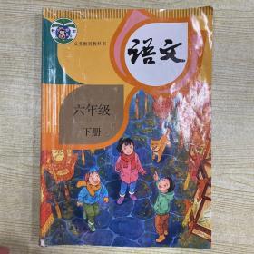 六年级语文下册