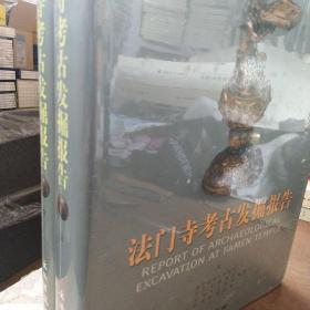 法门寺考古发掘报告(上下)