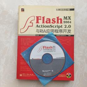 (含光盘)Flash MX 2004 ActionScript 2.0与RIA应用程序开发