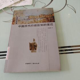中国历代行政区划的变迁