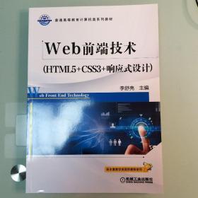 Web前端技术(HTML5+CSS3+响应式设计)