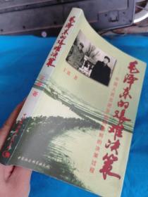 毛泽东的艰难决策1:中国人民志愿军出兵朝鲜的决策过程,有签名