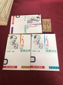 毛泽东的统战交往(毛泽东的哲学世界,毛泽东与他的老师们)