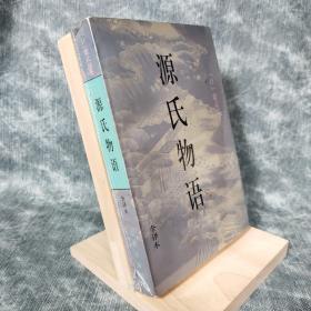 源氏物语:被称做日本<红楼梦>的作品(全译本)