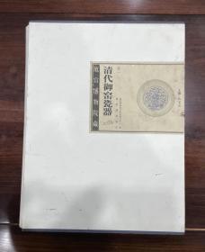 故宫博物院藏清代御窑瓷器(卷1)(上下)【不议价】有赠品