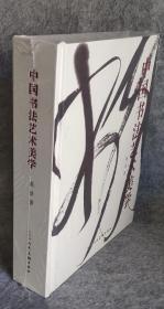 中国书法艺术美学
