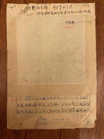 刘勃舒手稿,共11张