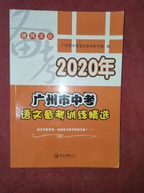 广州中考语文备考训练精选