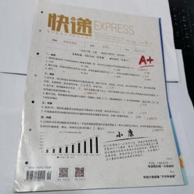 快递杂志2021年9期(封面:A+)