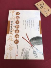 饮食文化小丛书4:中国大厨在海外