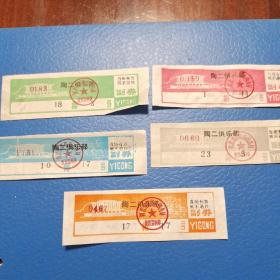 电影票:陶二俱乐部