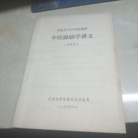 中医温病学讲义